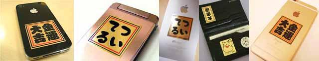 apple-keitai-165