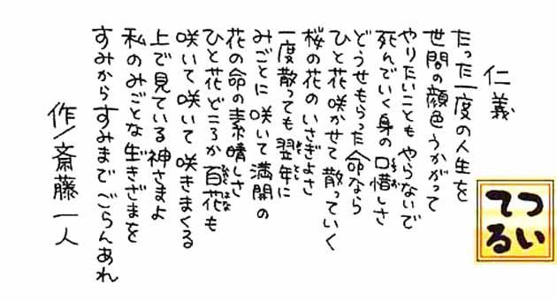 斎藤 一人 名言